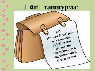 Өйгә тапшурма: §47 210- 214 бәтләрни оқуп келиш, 214 бәттики жәдвални толтири