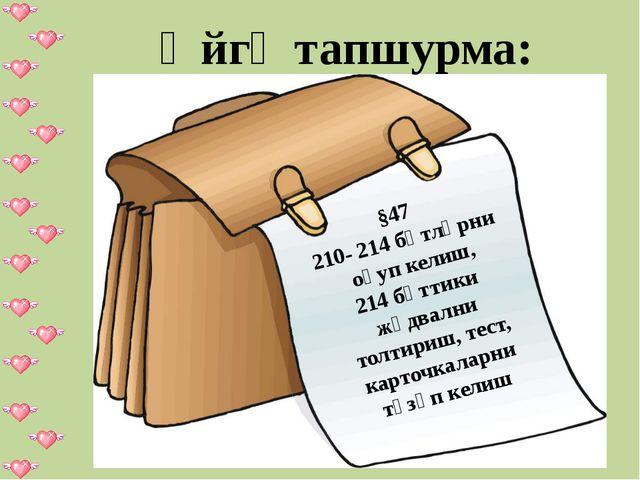 Өйгә тапшурма: §47 210- 214 бәтләрни оқуп келиш, 214 бәттики жәдвални толтири...