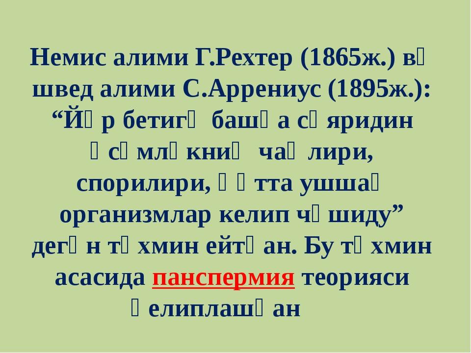 "Немис алими Г.Рехтер (1865ж.) вә швед алими С.Аррениус (1895ж.): ""Йәр бетигә..."