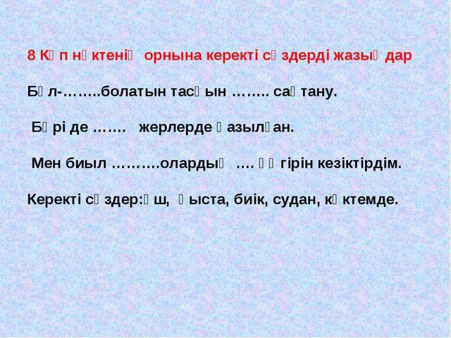 8 Көп нүктенің орнына керекті сөздерді жазыңдар Бұл-……..болатын тасқын …….....
