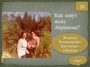Как зовут жену Абрамова?