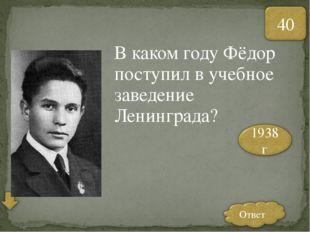 В каком году Фёдор поступил в учебное заведение Ленинграда?