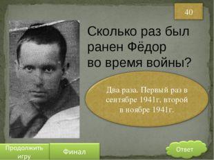 Сколько раз был ранен Фёдор во время войны?
