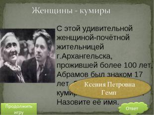 С этой удивительной женщиной-почётной жительницей г.Архангельска, прожившей б