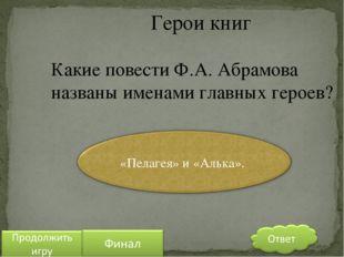 Герои книг Какие повести Ф.А. Абрамова названы именами главных героев?