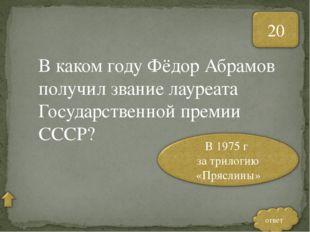 В каком году Фёдор Абрамов получил звание лауреата Государственной премии СССР?