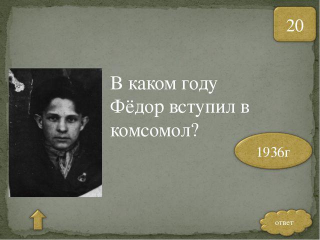 В каком году Фёдор вступил в комсомол?