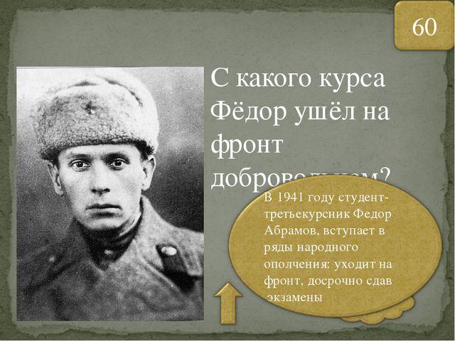 С какого курса Фёдор ушёл на фронт добровольцем?