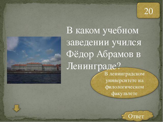 В каком учебном заведении учился Фёдор Абрамов в Ленинграде?