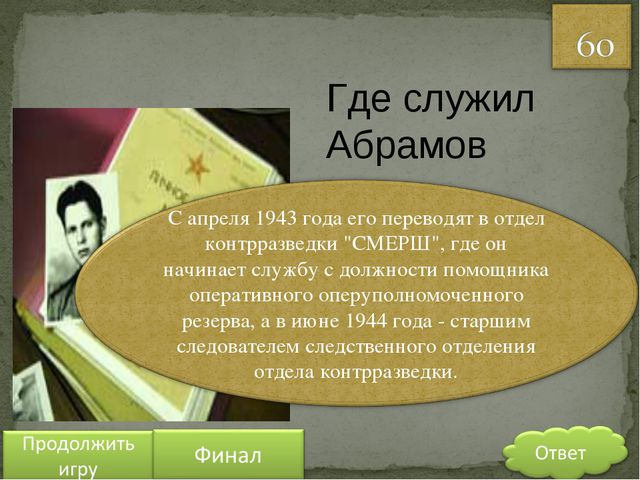 Где служил Абрамов после ранения в 1943г и 1944г? 60