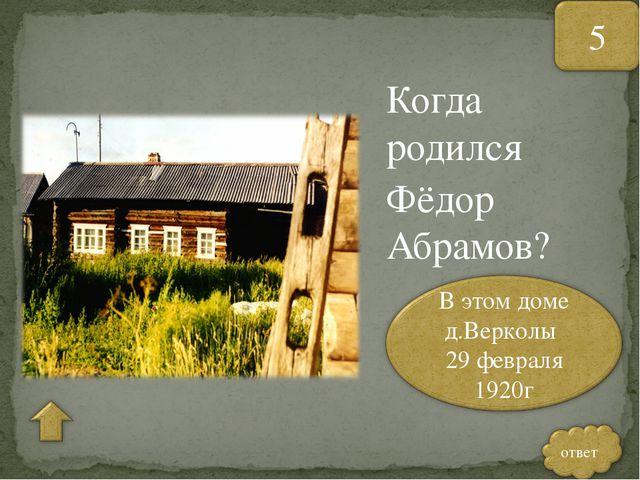 Когда родился Фёдор Абрамов?