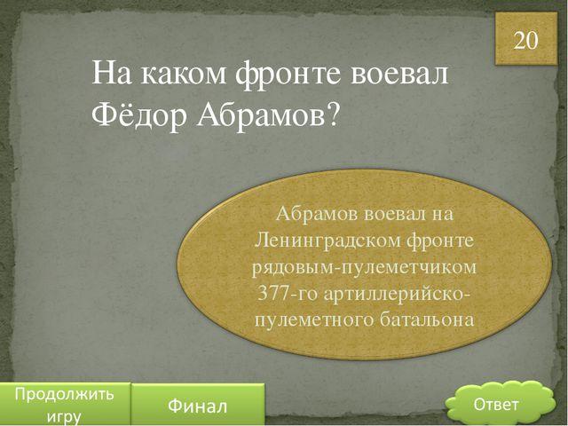 На каком фронте воевал Фёдор Абрамов?