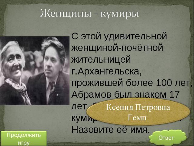 С этой удивительной женщиной-почётной жительницей г.Архангельска, прожившей б...