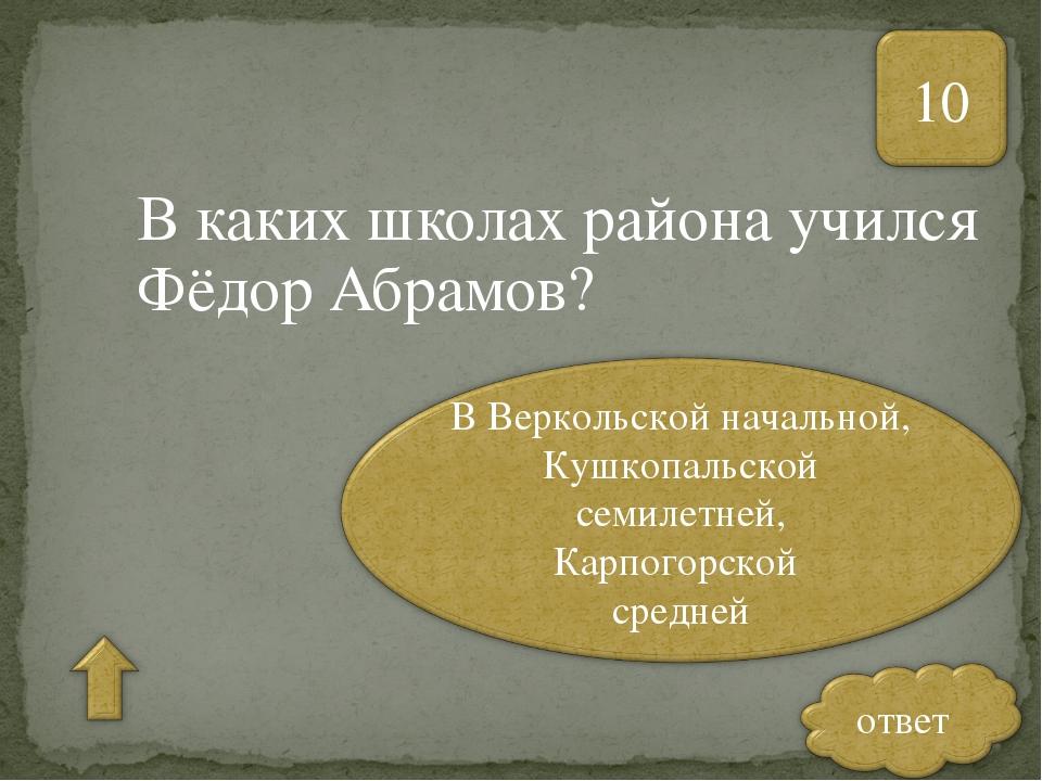 В каких школах района учился Фёдор Абрамов?