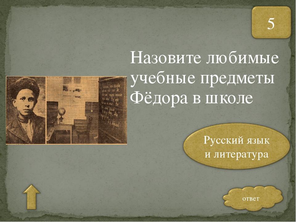Назовите любимые учебные предметы Фёдора в школе