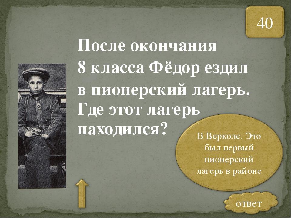 После окончания 8 класса Фёдор ездил в пионерский лагерь. Где этот лагерь нах...