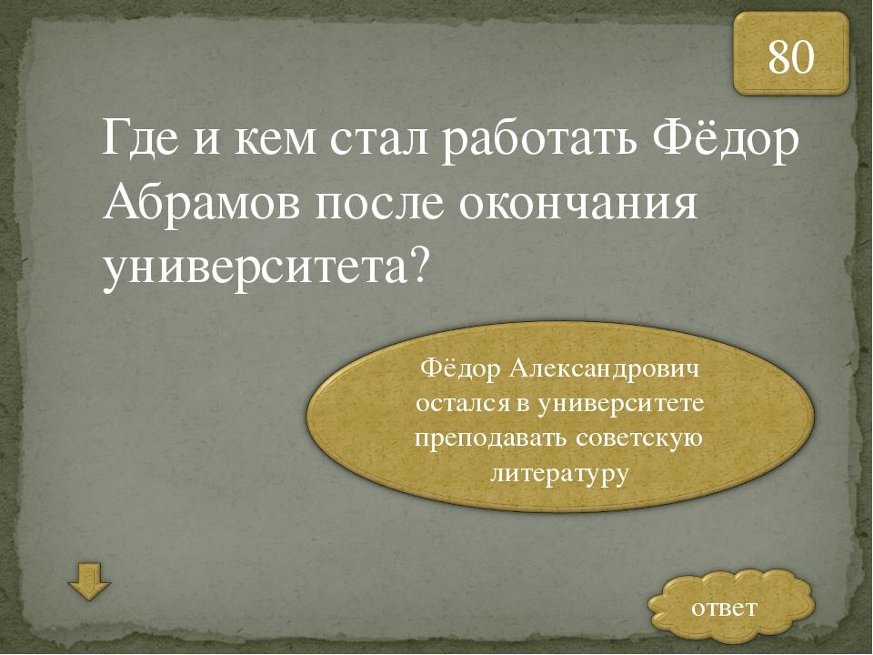 Где и кем стал работать Фёдор Абрамов после окончания университета?