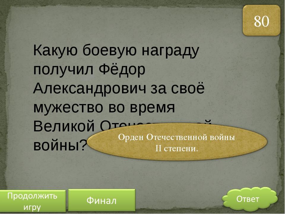 Какую боевую награду получил Фёдор Александрович за своё мужество во время В...