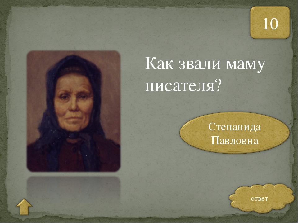 Как звали маму писателя?