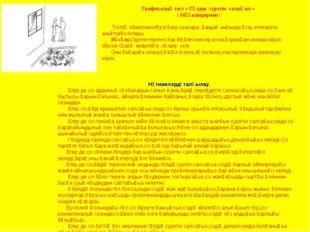 Графикалық тест « Гүлдер суретін салыңыз » / Мұғалімдермен \ Тестің көмегімен