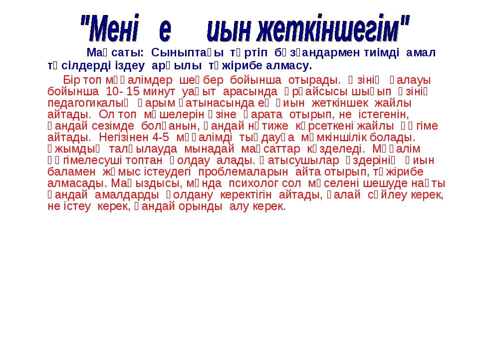 Мақсаты: Сыныптағы тәртіп бұзғандармен тиімді амал тәсілдерді іздеу арқылы т...