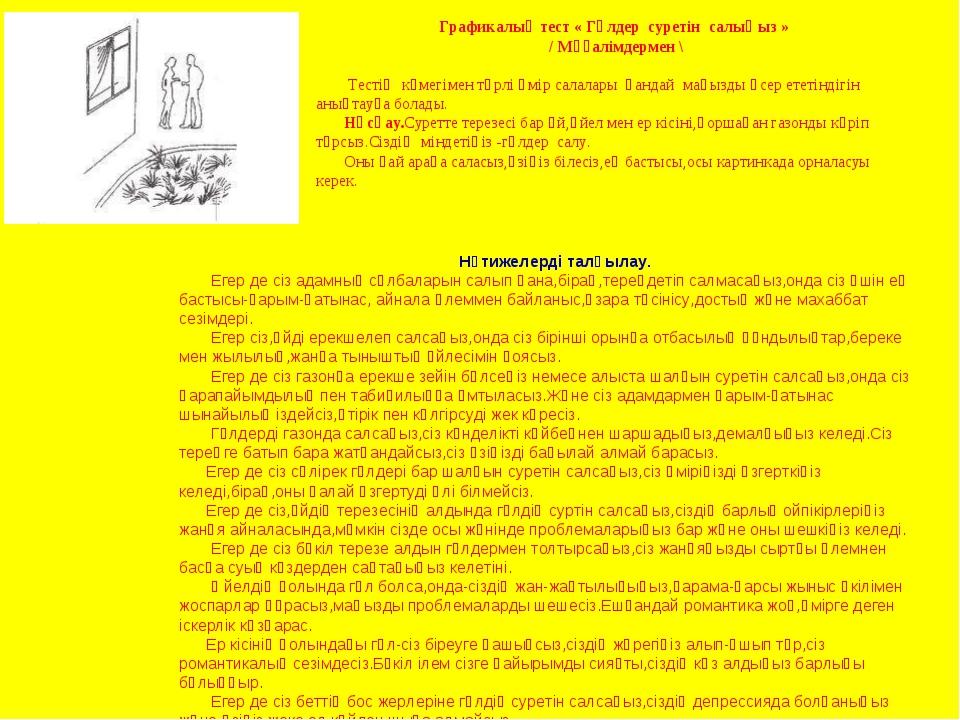 Графикалық тест « Гүлдер суретін салыңыз » / Мұғалімдермен \ Тестің көмегімен...