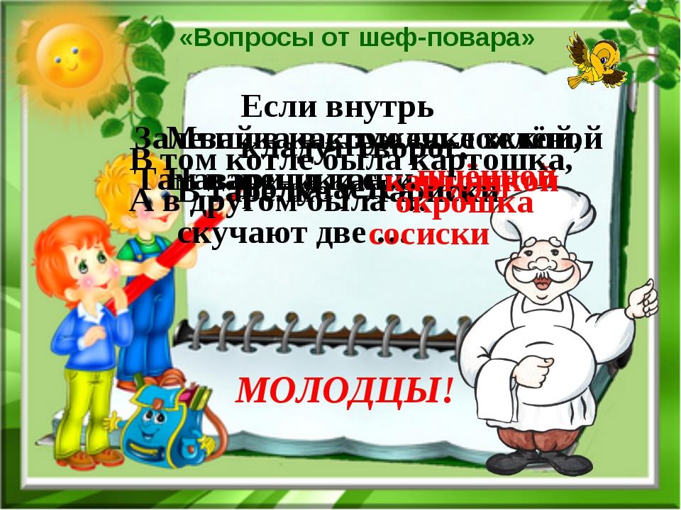 «Вопросы от шеф-повара» Если внутрь кладут творог, получается … пирог Мышка в...