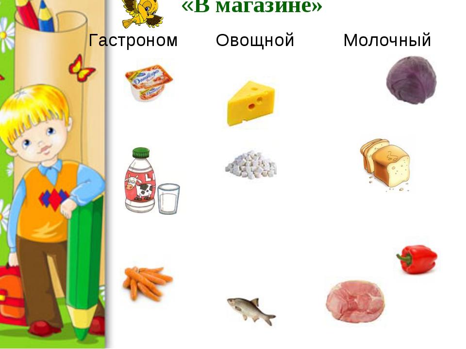 «В магазине» Гастроном Овощной Молочный