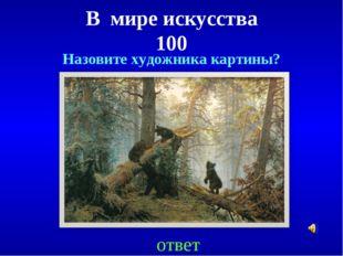 В мире искусства 100 ответ Назовите художника картины?