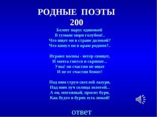РОДНЫЕ ПОЭТЫ 200 ответ Белеет парус одинокой В тумане моря голубом!.. Что ище
