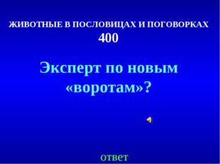 ЖИВОТНЫЕ В ПОСЛОВИЦАХ И ПОГОВОРКАХ 400 ответ Эксперт по новым «воротам»?