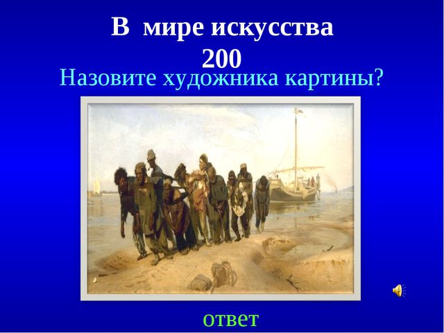 В мире искусства 200 Назовите художника картины? ответ