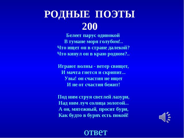 РОДНЫЕ ПОЭТЫ 200 ответ Белеет парус одинокой В тумане моря голубом!.. Что ище...