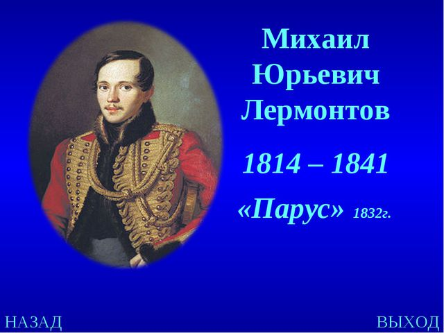 НАЗАД ВЫХОД Михаил Юрьевич Лермонтов 1814 – 1841 «Парус» 1832г.