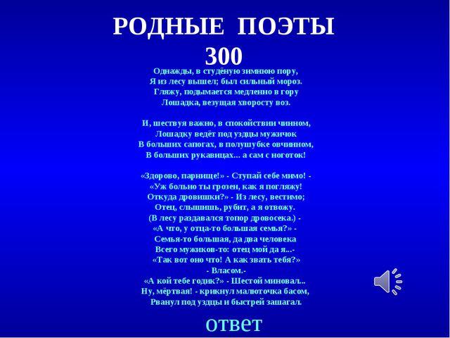 РОДНЫЕ ПОЭТЫ 300 Однажды, в студёную зимнюю пору, Я из лесу вышел; был сильны...