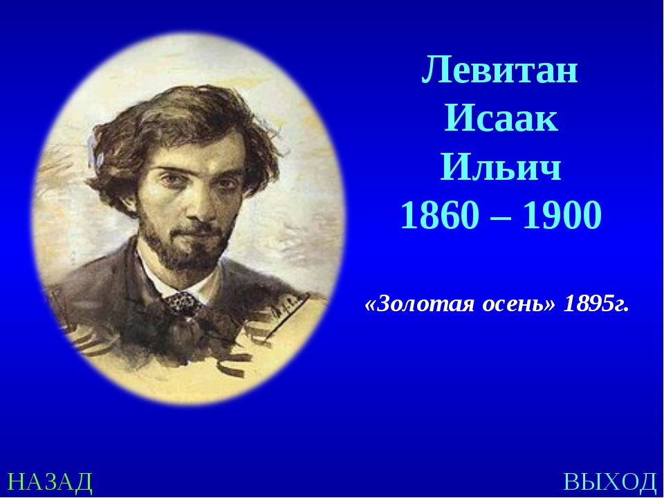 НАЗАД ВЫХОД Левитан Исаак Ильич 1860 – 1900 «Золотая осень» 1895г.