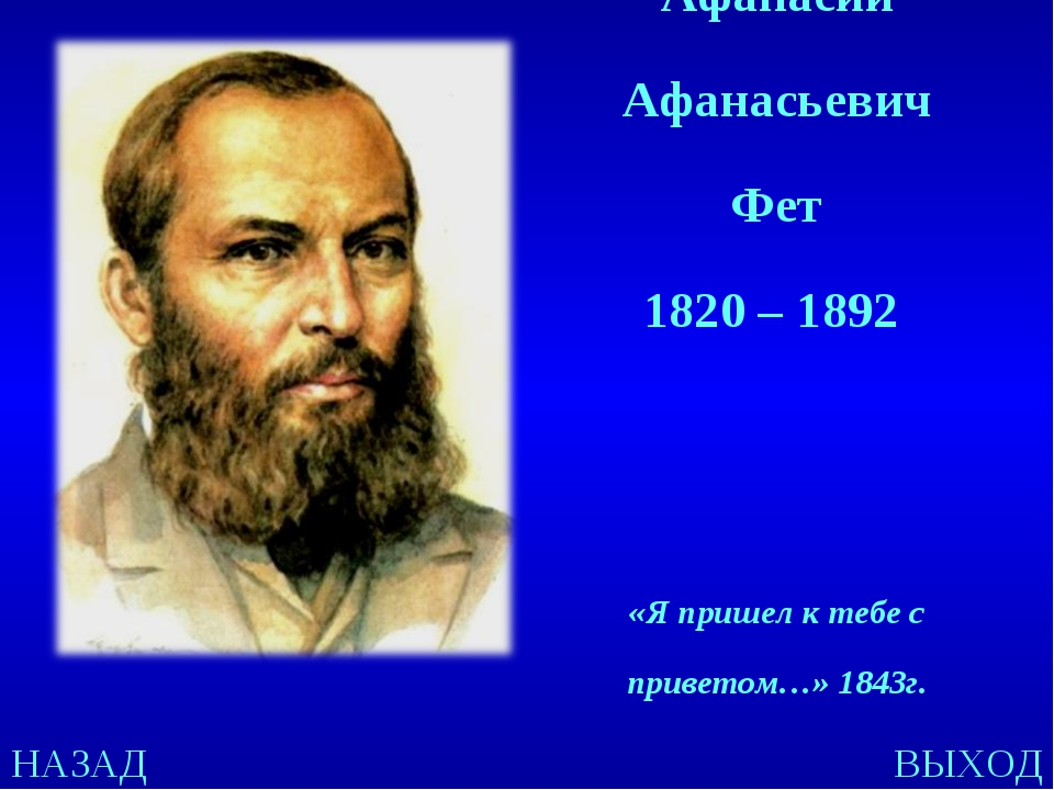 НАЗАД ВЫХОД Афанасий Афанасьевич Фет 1820 – 1892 «Я пришел к тебе с приветом…...