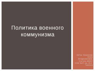 Автор: Бирюкова Юлия Владимировна Учитель МБОУ СОШ №47 им. В.А. Тамгина Полит