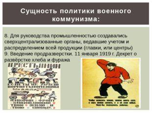 Сущность политики военного коммунизма: 8. Для руководства промышленностью соз