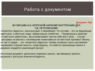 Работа с документом  Документ №2 ИЗ ПИСЬМА Н.К. КРУПСКОЙ НАРКОМУ ВНУТРЕННИХ
