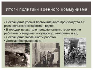Итоги политики военного коммунизма • Сокращение уровняпромышленного производ
