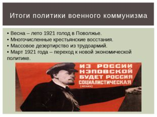 Итоги политики военного коммунизма • Весна – лето 1921 голод в Поволжье. • Мн