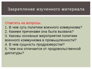 Закрепление изученного материала Ответить на вопросы. 1. В чем суть политики