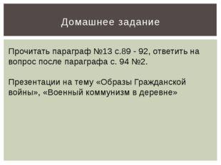 Домашнее задание Прочитать параграф №13 с.89 - 92, ответить на вопрос после п