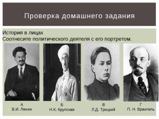 Проверка домашнего задания История в лицах Соотнесите политического деятеля с
