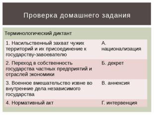 Проверка домашнего задания Терминологический диктант 1. Насильственный захват