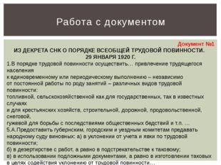Работа с документом Документ №1 ИЗ ДЕКРЕТА СНК О ПОРЯДКЕ ВСЕОБЩЕЙ ТРУДОВОЙ ПО