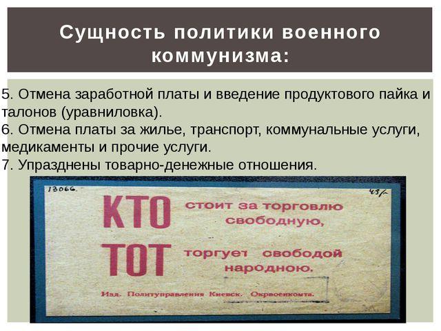 Сущность политики военного коммунизма: 5. Отмена заработной платы и введение...