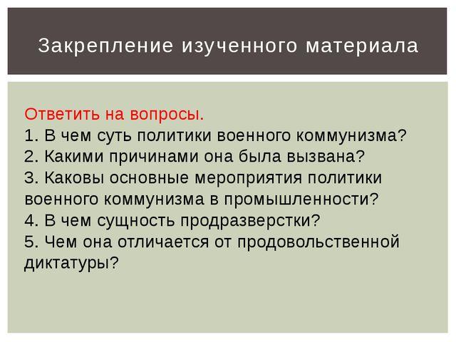 Закрепление изученного материала Ответить на вопросы. 1. В чем суть политики...