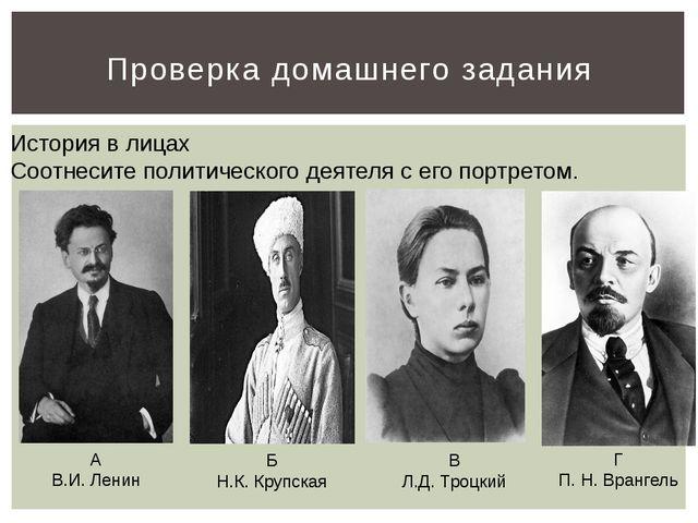 Проверка домашнего задания История в лицах Соотнесите политического деятеля с...